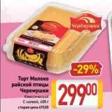 Торт Молоко райской птицы Черемушки Классический, С халвой, Вес: 600 г