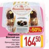 Пирожные Венский цех, Количество: 1 шт