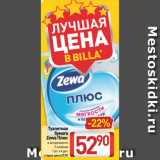Магазин:Билла,Скидка:Туалетная бумага Zewa Плюс