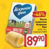 Масло сливочное Искренне Ваш 82,5%, Вес: 180 г
