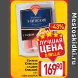 Сосиски Клинские с сыром Клинский, Вес: 470 г