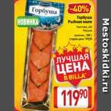Горбуша Рыбная миля, Вес: 200 г