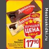 Сырок Лакомкино Ваниль, Какао, творожный глазированный, 21%, Вес: 45 г