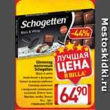Шоколад молочный Schogetten, Количество: 1 шт