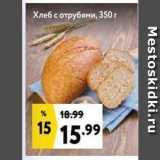 Магазин:Окей,Скидка:Хлеб с отрубями