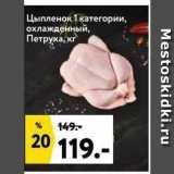 Магазин:Окей,Скидка:Цыпленок 1 категории, охлажденный, Петруха