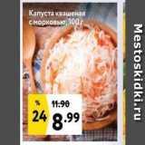 Магазин:Окей,Скидка:Капуста квашеная с морковью
