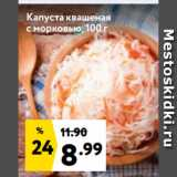 Магазин:Окей супермаркет,Скидка:Капуста квашеная с морковью