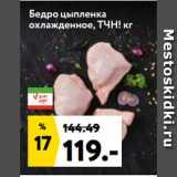 Магазин:Окей супермаркет,Скидка:Бедро цыпленка охлажденное, ТЧН!
