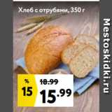 Магазин:Окей супермаркет,Скидка:Хлеб с отрубями