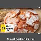 Магазин:Окей супермаркет,Скидка:Хлеб Ржаной подовый