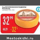 Скидка: Сыр ВОСКРЕСЕНСКОЕ ПОДВОРЬЕ Российский молодой