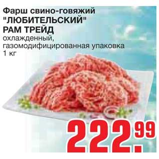 Рецепты из фарша свино говяжьего