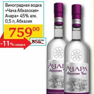Чача Виноградная Купить С Доставкой
