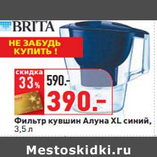 Акция - Фильтр кувшин Алуна XL синий,  3,5 л