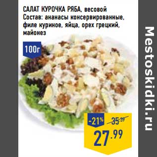 Салат курочка ряба с ананасом рецепт с
