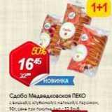 Магазин:Авоська,Скидка:Сдоба Медведковская ПЕКО