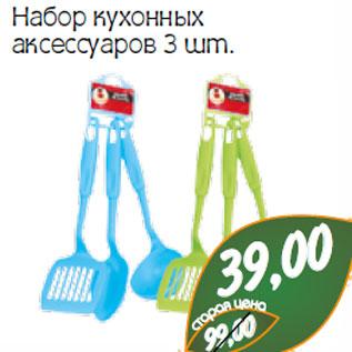 Акция - Набор кухонных аксессуаров