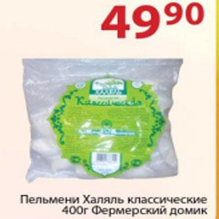 Акция - ПЕЛЬМЕНИ ХАЛЯЛЬ ФЕРМЕРСКИЙ ДОМИК