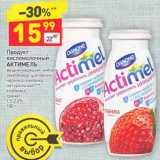 Магазин:Дикси,Скидка:Продукт кисломолочный Актимель 1,5-2,6%