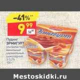 Магазин:Дикси,Скидка:Пудинг Эрмигурт у/пастеризованный 3-3,2%