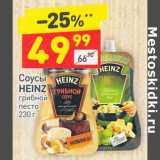 Соусы Heinz грибной песто, Вес: 230 г