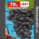 Виноград черный, Вес: 1 кг
