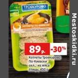Котлеты Троекурово По-Киевски охл., из мяса птицы,, Вес: 450 г