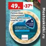 Селедочка Русское Море традиционный посол, филе-кусочки в масле, Вес: 200 г