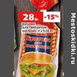Магазин:Виктория,Скидка:Булочка для гамбургера Щелково, 4 х 0.06 кг