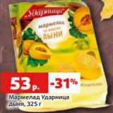 Мармелад Ударница дыня, , Вес: 325 г