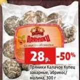 Пряники Калачов Купец заварные, абрикос/ малина, Вес: 300 г