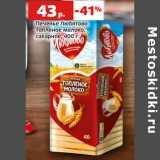 Печенье Любятово топленое молоко, сахарное, Вес: 400 г