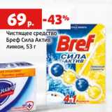 Чистящее средство Бреф Сила Актив лимон,, Вес: 53 г