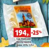 Сыр Маасдам Вилла Европа жирн. 45%, , Вес: 225 г