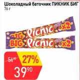Шоколадный батончик Пикник Биг, Вес: 76 г