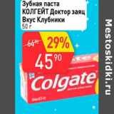 Магазин:Авоська,Скидка:Зубная паста Колгейт Доктор заяц
