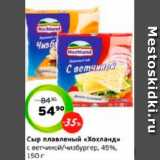Магазин:Монетка,Скидка:Сыр плавленый «Хохланд» с ветчиной/чизбургер, 45%, 150 г