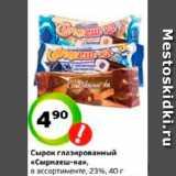 Магазин:Монетка,Скидка:Сырок глазированный «Сыркаеш-ка», в ассортименте, 23%, 40 г