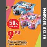 Магазин:Окей,Скидка:Продукт йогуртный Fruttis Marvel/Disney с витаминами A,D,E,
