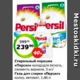 Скидка: Стиральный порошок «Персил» колор/для белого, свежесть вернеля, 3 кг/ Гель для стирки «Персил» колор, автомат, 1,46 л