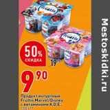 Магазин:Окей супермаркет,Скидка:Продукт  йогуртный Fruttis Marvel / Disney с витаминами A.D.E