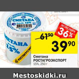 Акция - Сметана Ростагроэкспорт