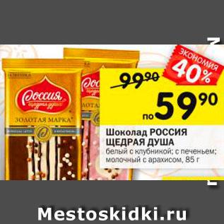 Акция - Шоколад Россия щедрая душа