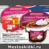 Магазин:Авоська,Скидка:Пудинг Гранд десерт