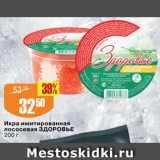 Магазин:Авоська,Скидка:Икра имитированная Здоровье