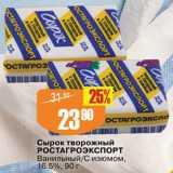 Сырок Ростагроэкспорт, Вес: 90 г