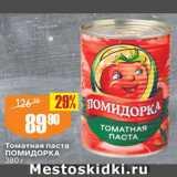 Скидка: Томатная паста Помидорка