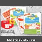 Скидка: Крабовые палочки/мясо Снежный краб