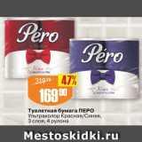 Скидка: Туалетная бумага Перо